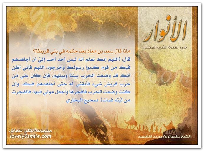 غزوة بني قريظة وبعض فوائدها + بعض فضائل سعد بن معاذ