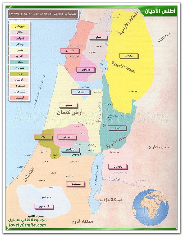 عبور بني إسرائيل إلى الأرض المقدسة + سقوط أريحا من خلال سفر يشوع