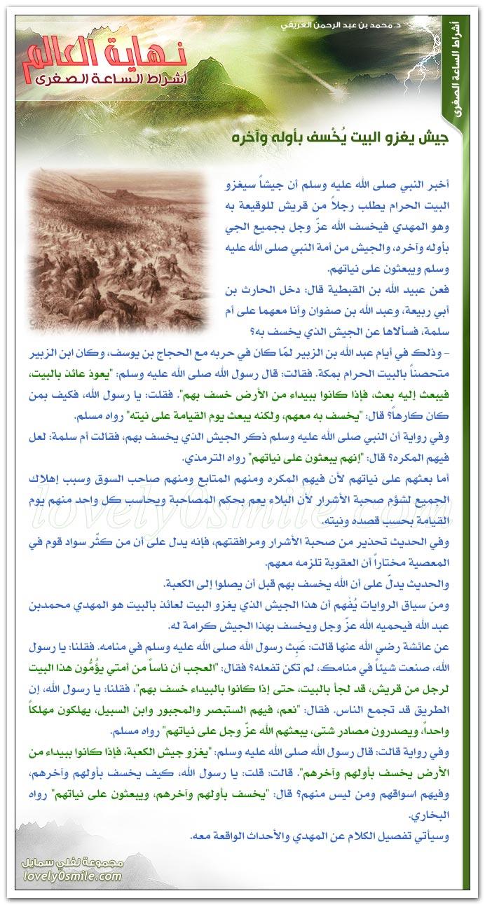لا تقوم الساعة حتى يدرس الإسلام ويرفع القرآن من المصاحف والصدور + جيش يغزو البيت الحرام