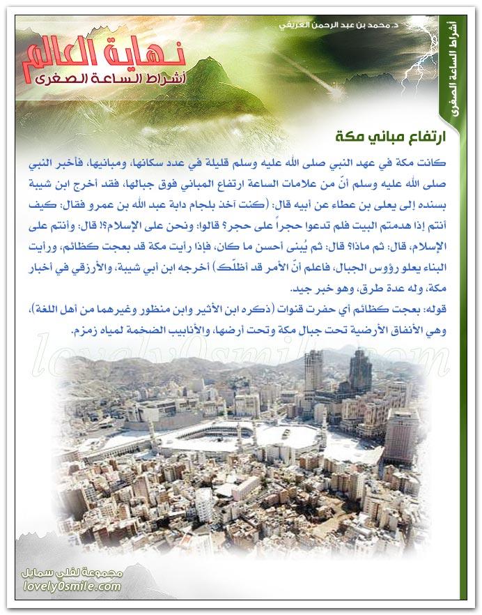بعث الريح الطيبة لقبض أرواح المؤمنين + ارتفاع مباني مكة