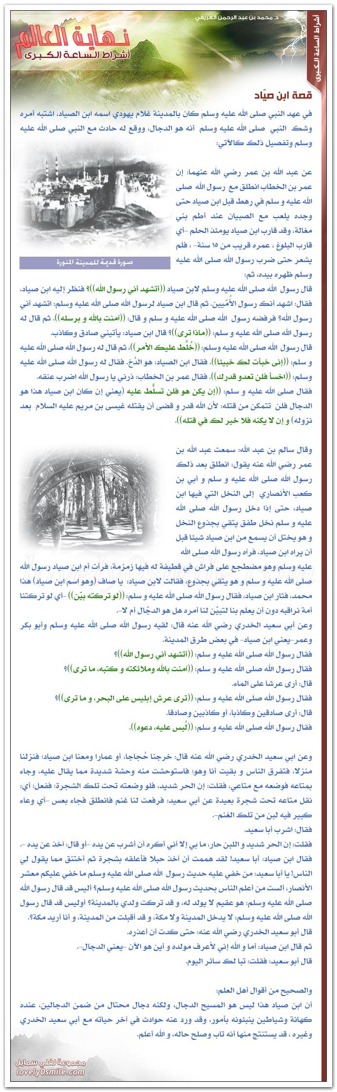 أشراط الساعة الكبرى: من هو الدجال؟ + قصة ابن صياد