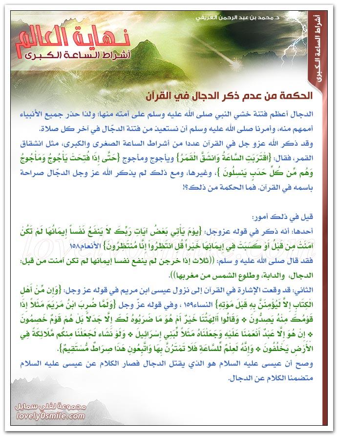 الحكمة من عدم ذكر الدجال في القرآن + الأحاديث الدالة على أن خروج الدجال من أشراط الساعة