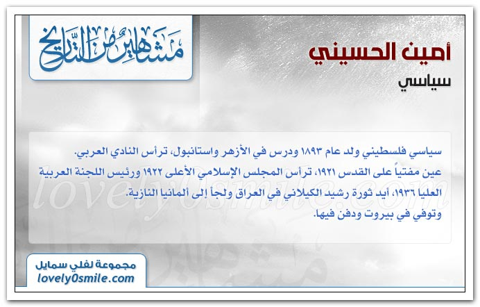 أمين الحسيني + إلياس سركيس + على جودت الأيوبي