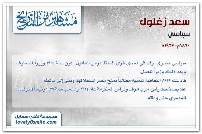 سعد زغلول + محمد سعيد + نوري السعيد