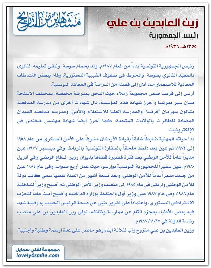 زين العابدين بن علي + محمد أنور السادات + إنطوان سعادة