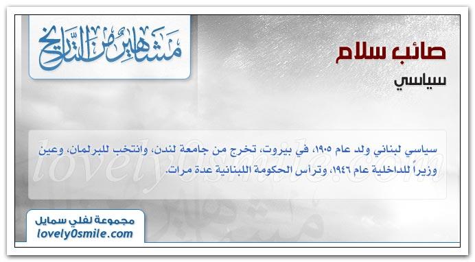 عبدالله السلال + صائب سلام + شارل دباس