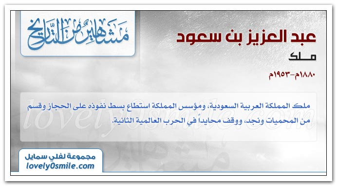 عبدالعزيز بن سعود + طلال بن عبدالله + عبدالرحمن عارف + عبدالسلام عارف