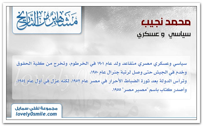 نوري السعيد + عبدالحكيم عامر + محمد نجيب