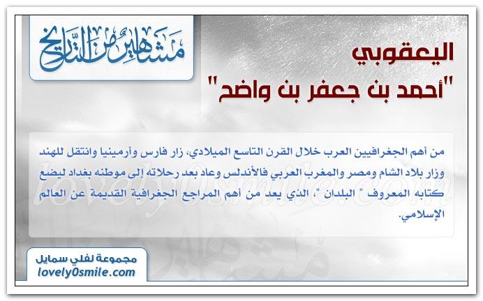 الهمداني الحسن بن أحمد + الوزان الحسن بن محمد + اليعقوبي أحمد بن واضح + بيدرودي
