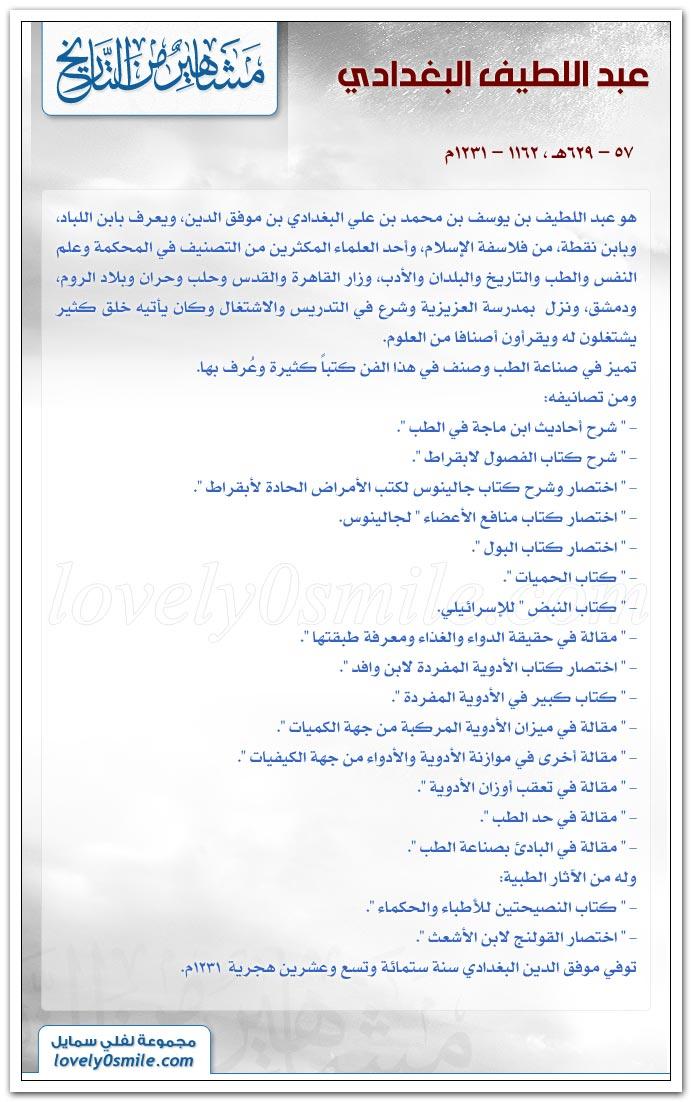 طاهر السجزي + عبداللطيف البغدادي + عبدالحميد الخسروشاهي + عبدالله البيطار