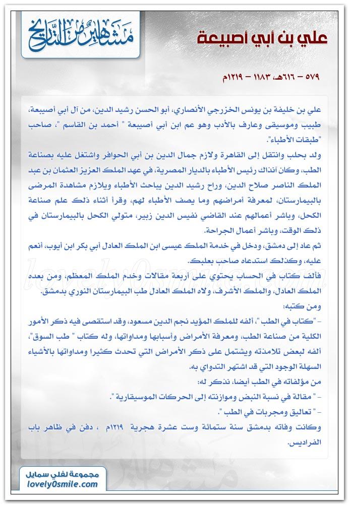 علي بن أبي أصيبعة + عبدالرحمن بن الهيثم + عبدالرحيم القرطبي + عبدالرحمن وافد