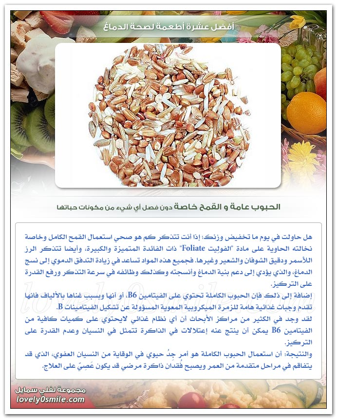 أفضل عشرة أطعمة لصحة الدماغ