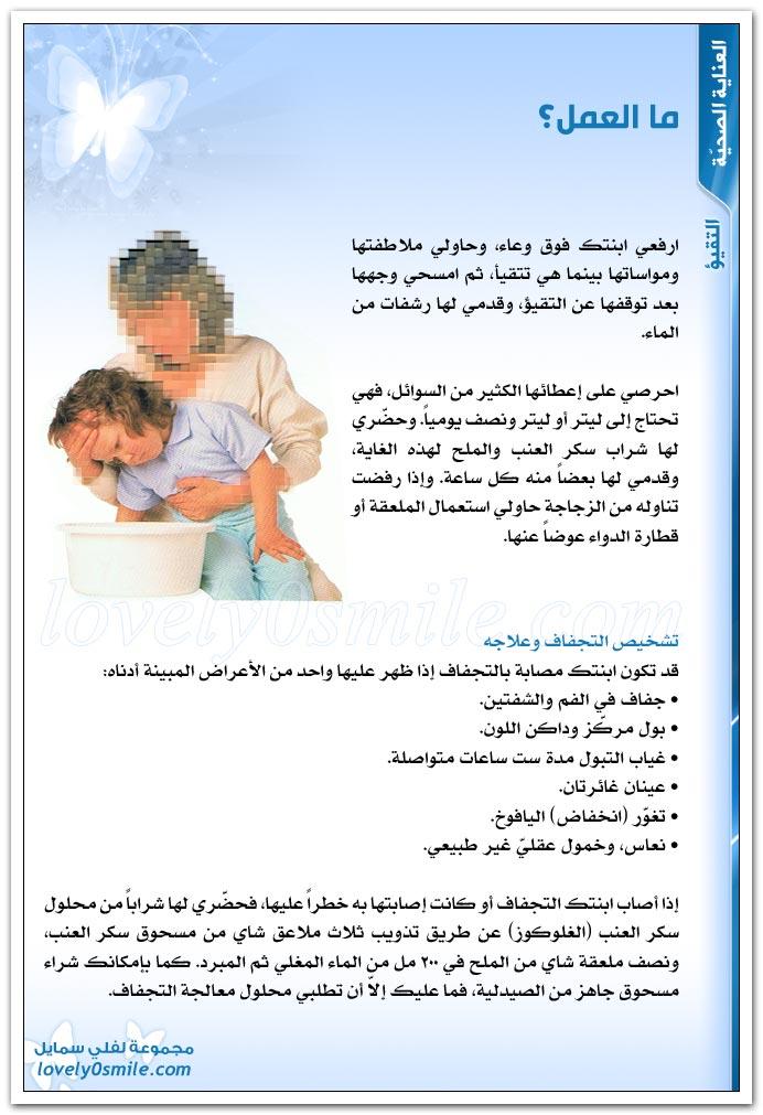التقيؤ وتشخيص التجفاف وعلاجه