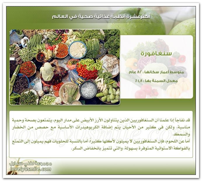 أكثر عشرة أنظمة غذائية صحية في العالم