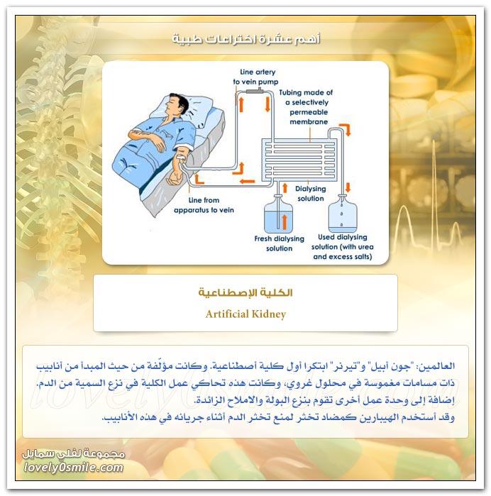 أهم عشرة اختراعات طبية