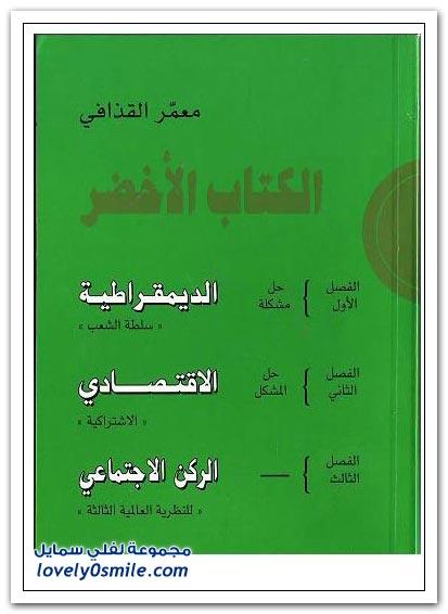القذافي يحرق ليبيا وشعبها 032