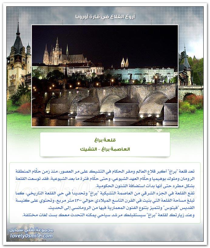 أجمل القلاع في قارة أوروبا