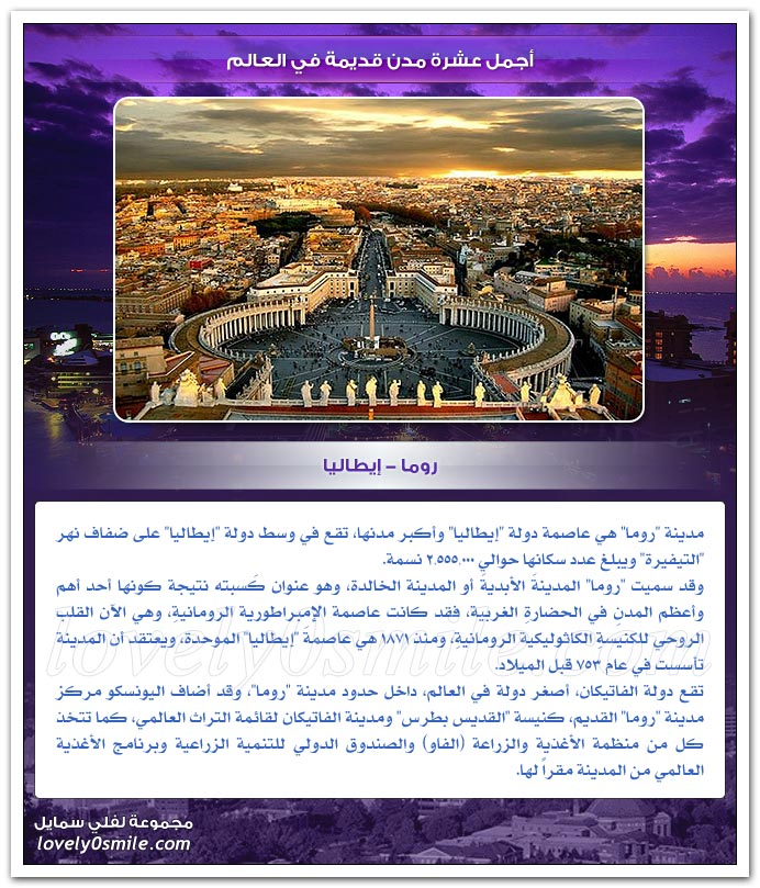 أجمل عشرة مدن قديمة في العالم