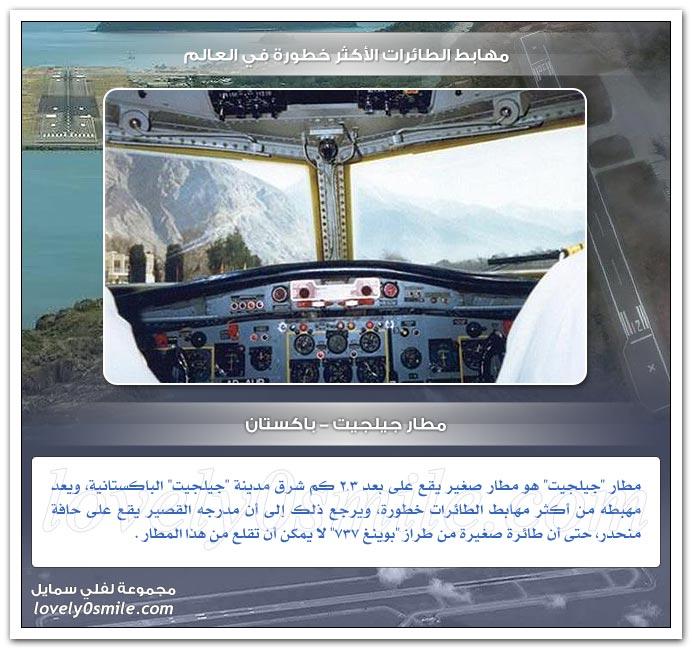 مهابط الطائرات الأكثر خطورة في العالم