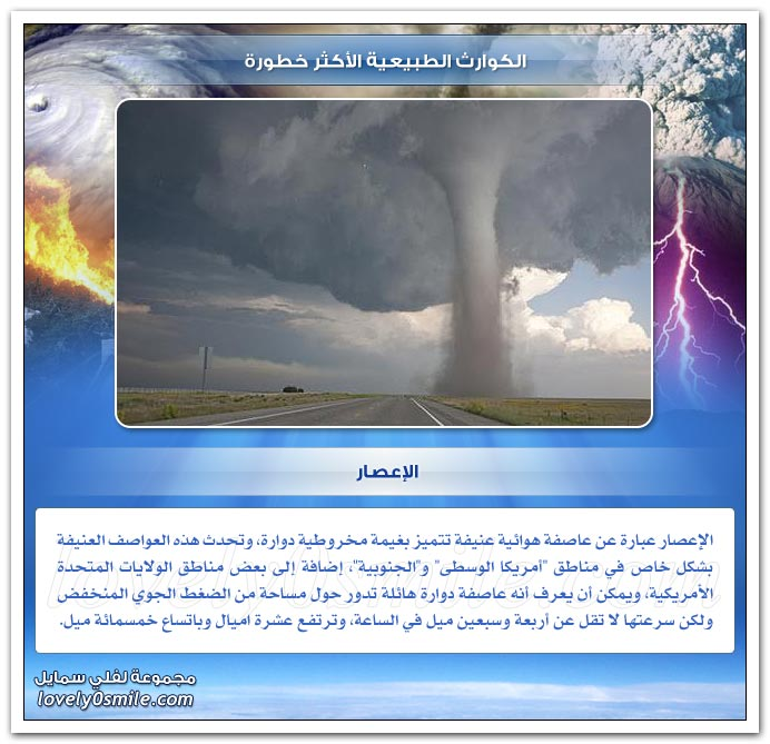 الكوارث الطبيعية الأكثر خطورة