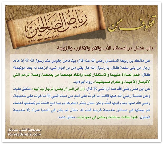 تحريم العقوق وقطيعة الرحم + فضل بر أصدقاء الأب والأم والأقارب والزوجة