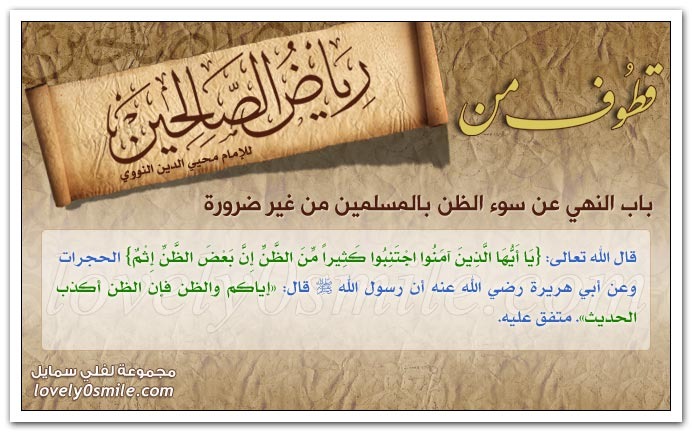 النهي عن التجسس وسوء الظن + تحريم احتقار المسلمين