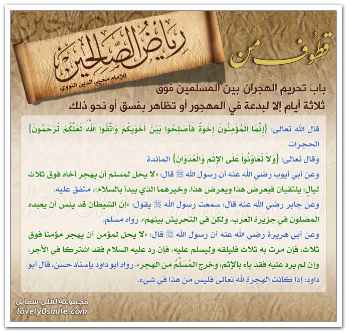تحريم الهجران بين المسلمين فوق ثلاثة أيام + النهي عن تناجي اثنين دون الثالث