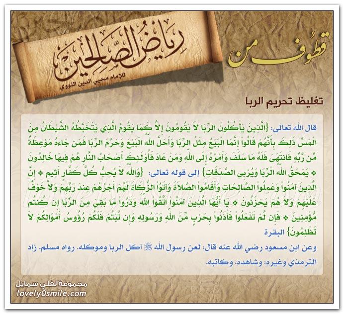 كراهة عودة الإنسان في هبة لم يسلمها إلى الموهوب له + تحريم مال اليتيم + تحريم الربا