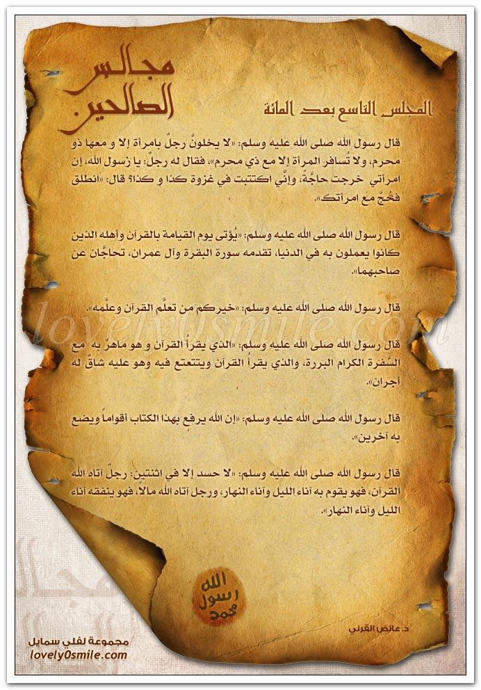 إن الذي ليس في جوفه شيء من القرآن كالبيت الخرب + لا حسد إلا في اثنتين