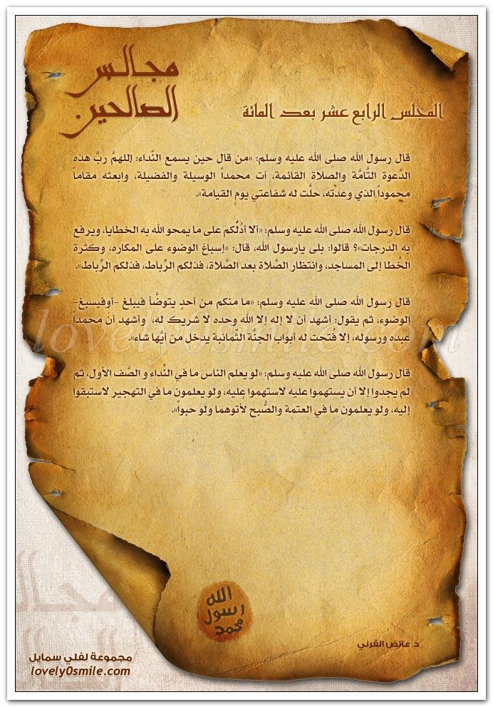الثمانية Saleheen-114.jpg