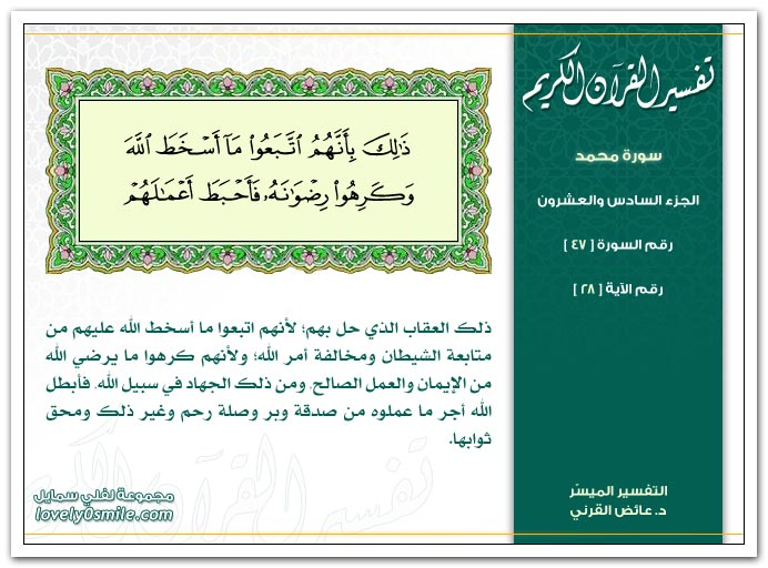 تفسير سورة محمد