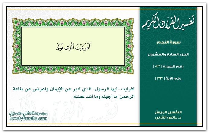 تفسير القرآن الكريم - سورة النجم