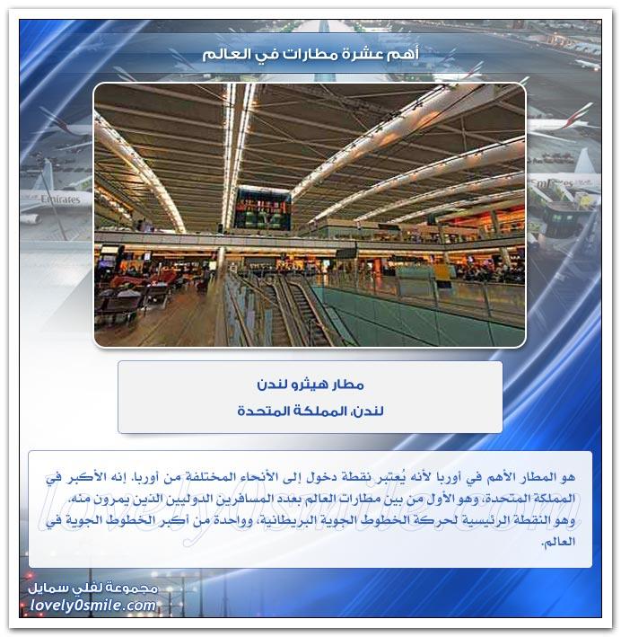 أهم عشرة مطارات في العالم