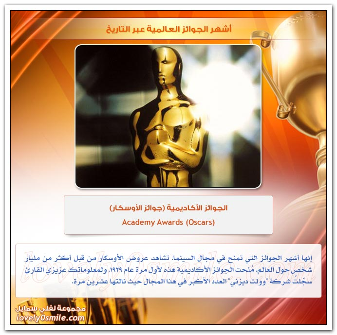 أشهر الجوائز العالمية عبر التاريخ
