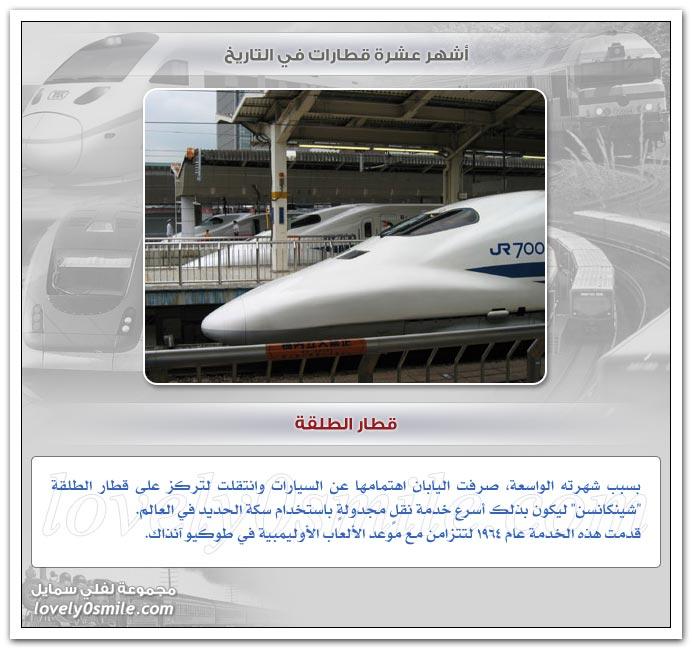 أشهر عشرة قطارات في التاريخ