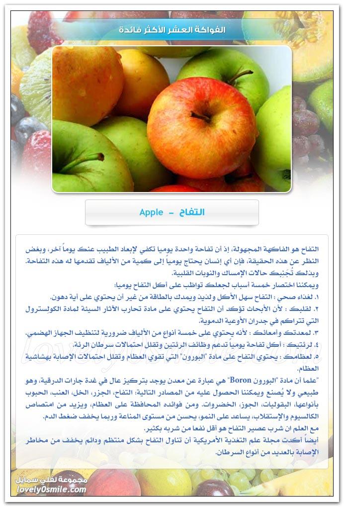 الفواكه العشر الأكثر فائدة
