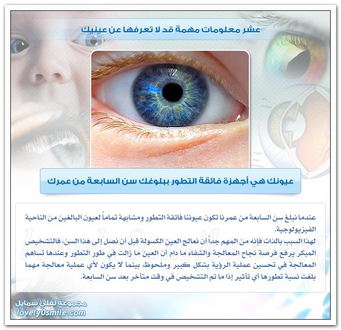 عشر معلومات مهمة قد لا تعرفها عن عينيك