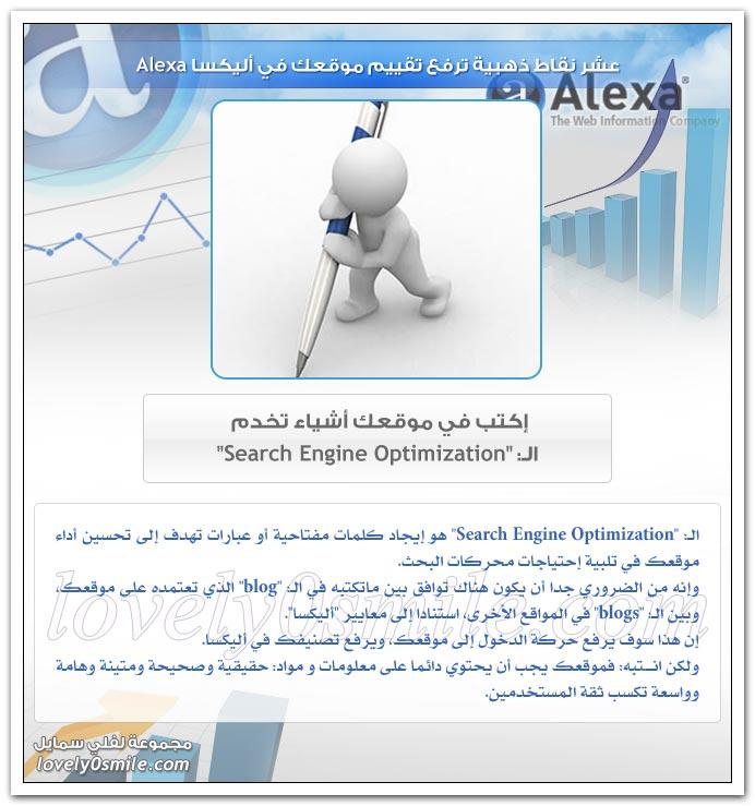 عشر نقاط ذهبية ترفع تقييم موقعك في أليكسا Alexa