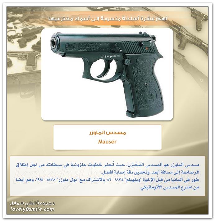 أهم عشرة أسلحة منسوبة إلى أسماء مخترعيها