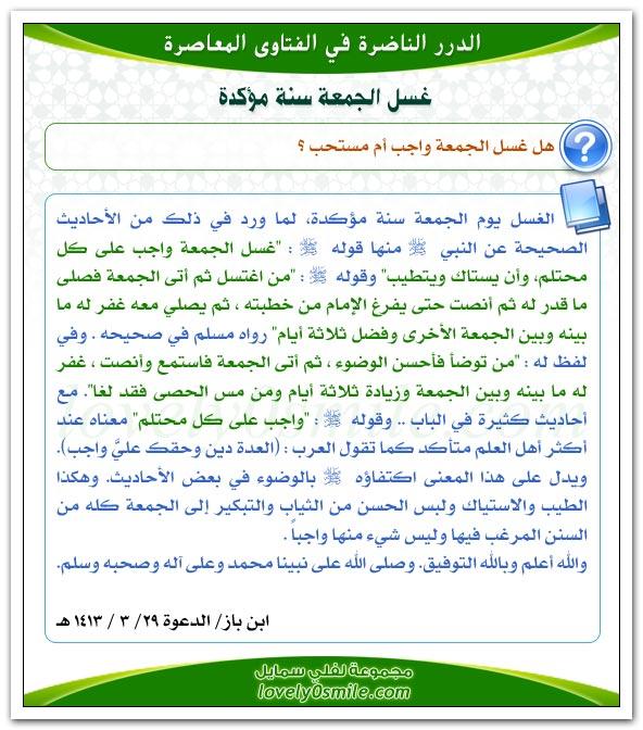 حكم غسل الجمعة + حكم من ترك التسمية في الوضوء ناسياً