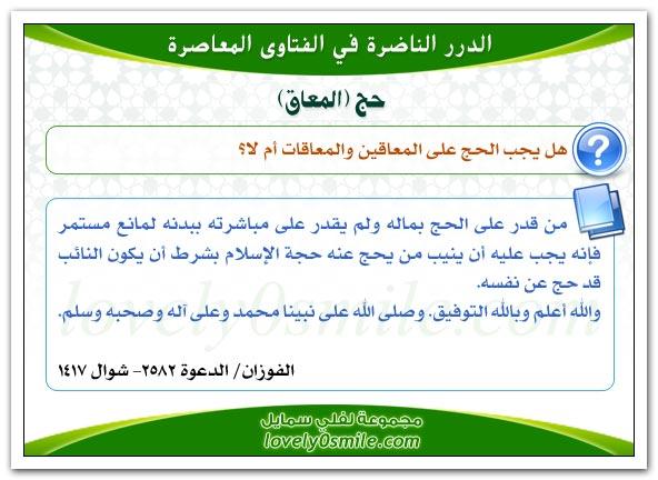 فتاوى الحج الجزء الثاني