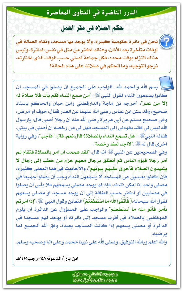 حكم كتابة الآيات القرآنية على جدران المساجد + أحكام سجود السهو