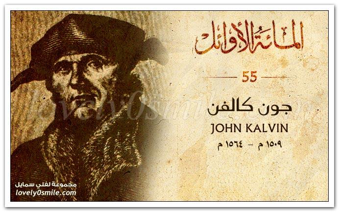 جون كالفن John Kalvin