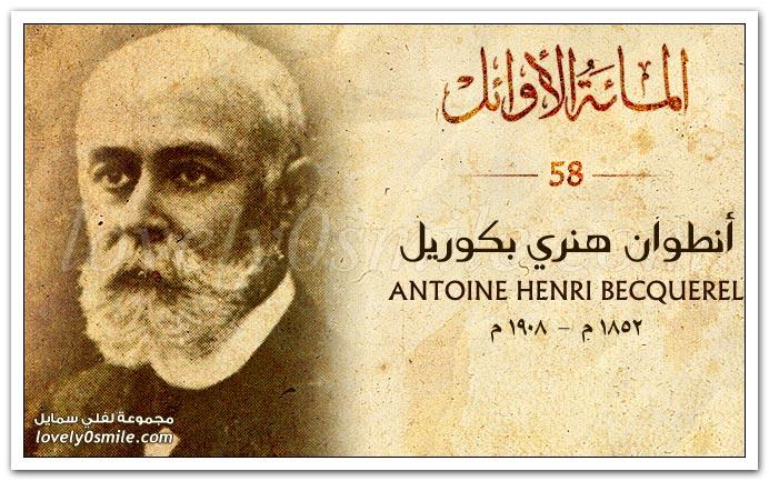 أنطوان هنري بكوريل مكتشف الإشعاع الذري