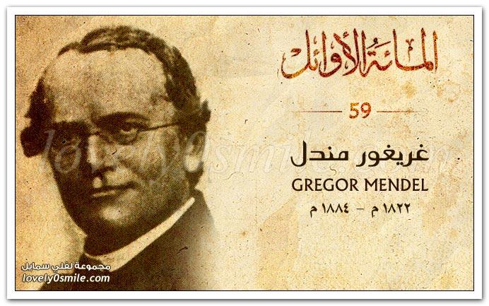 غريغور مندل الرجل الذي اكتشف قوانين الوراثة الأساسية