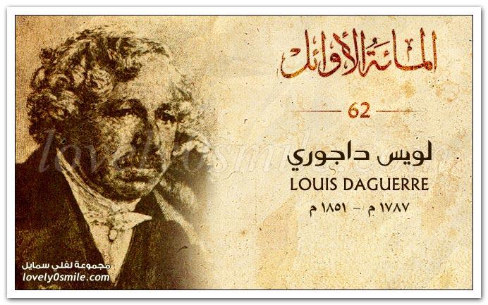 لويس داجوري Louis Daguerre
