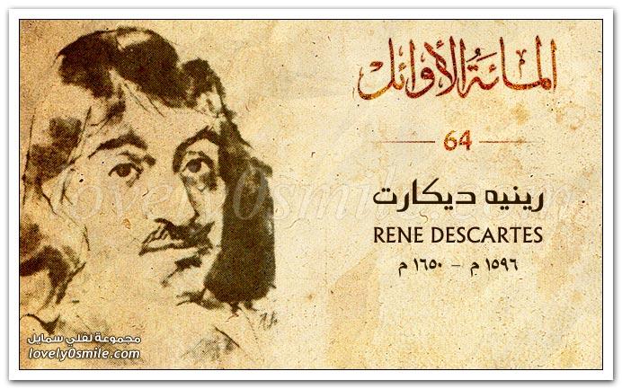 رينيه ديكارت Rene Descartes