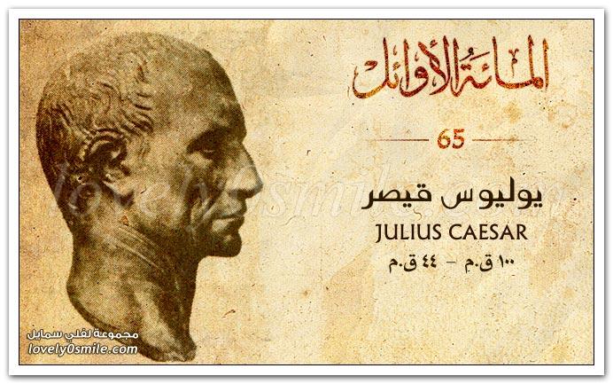 يوليوس قيصر Julius Caesar