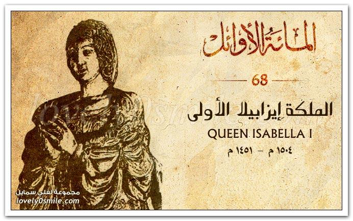الملكة إيزابيلا الأولى Queen Isabella I