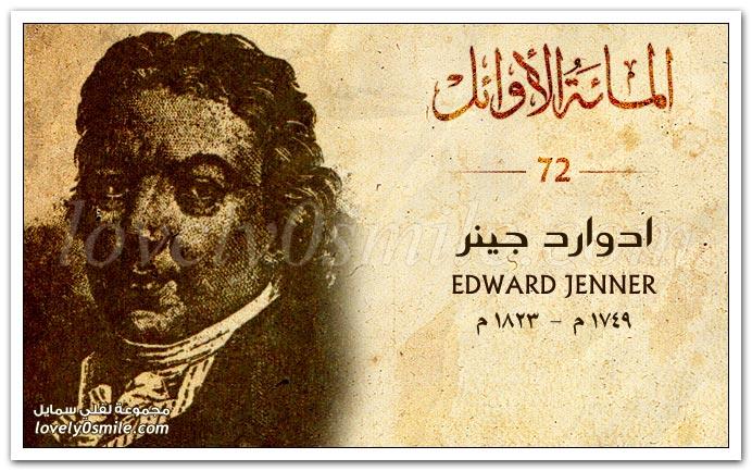 ادوارد جينر مُكتشف لقاح مرض الجدري